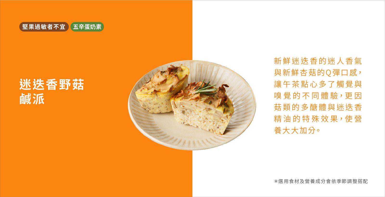 迷迭香野菇鹹派-鹹派簡介