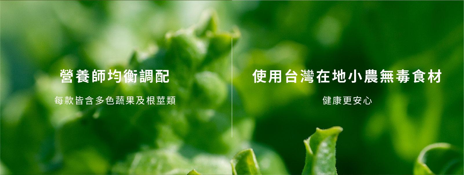 營養師均衡調配-每款沙拉皆含多種蔬果及根莖類-使用在地小農無毒食材