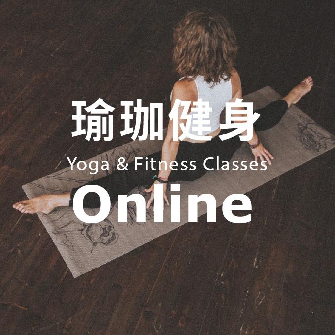 線上直播瑜珈課