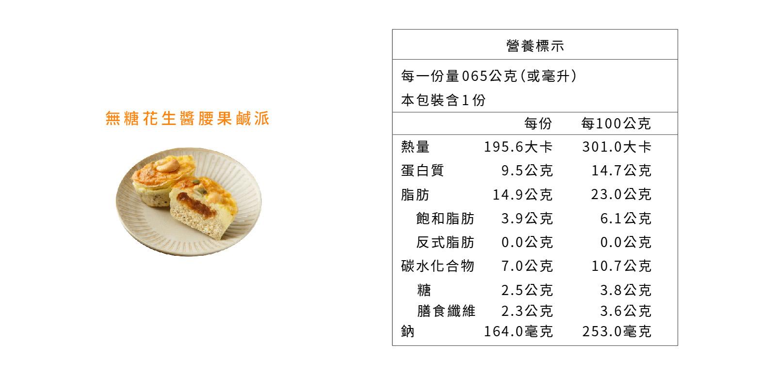 無糖花生醬腰果鹹派營養標示