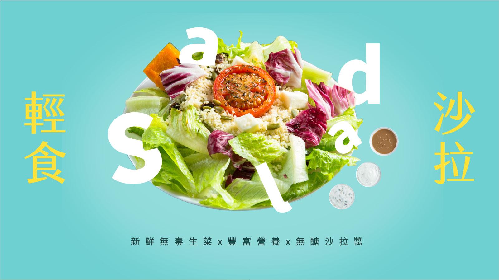 台北市-大安區-東門-常常好食健康制作所-輕食沙拉-新鮮無毒生菜-豐富營養-無醣沙拉醬