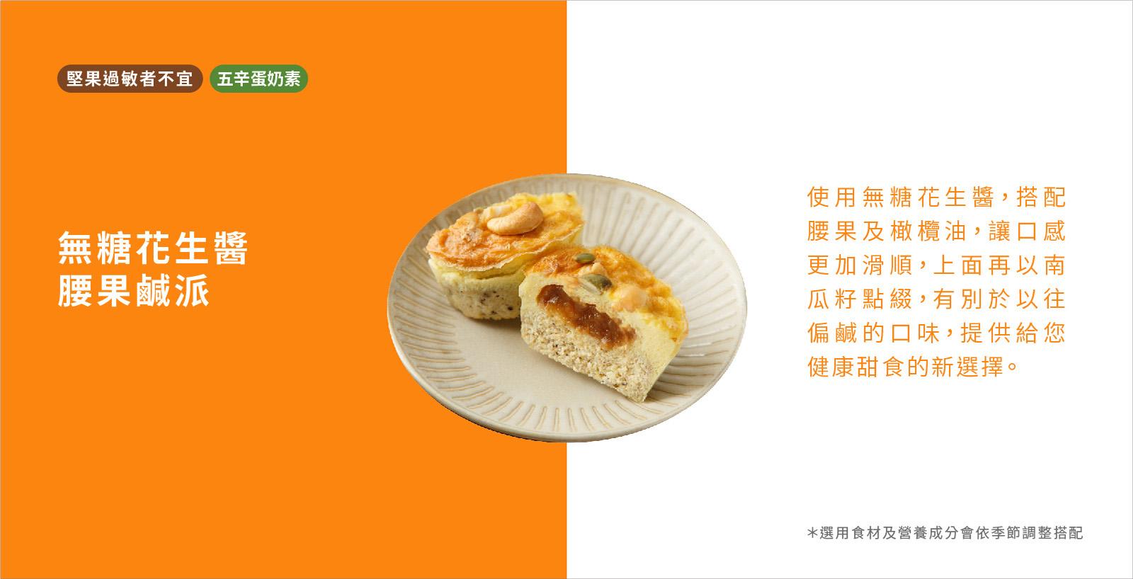 無糖花生醬腰果鹹派-鹹派簡介