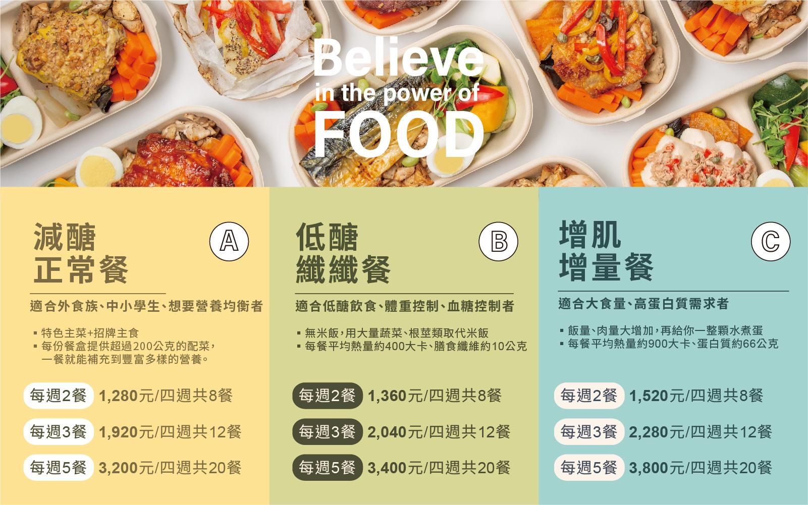 台北市-大安區-東門-健康餐盒-包月-健康便當-減醣便當-增肌便當-健身增肌-